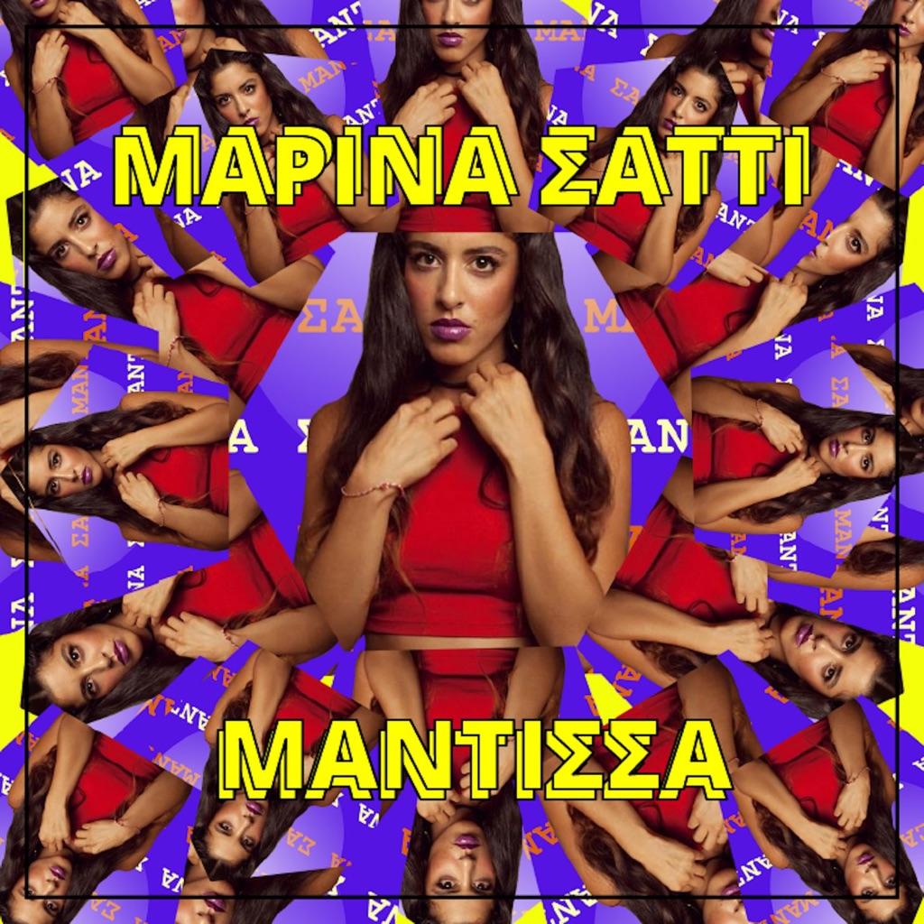 Marina Satti - Mantissa