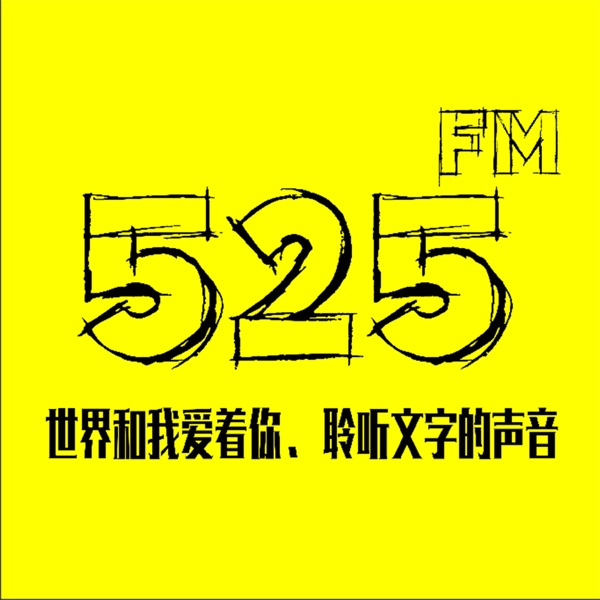 525心理FM