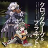 Clockwork Planet (Original Soundtrack)
