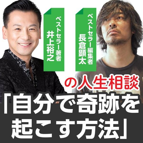 井上裕之×長倉顕太の人生相談『自分で奇跡を起こす方法』