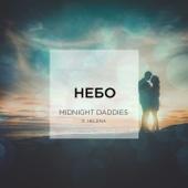 Небо (feat. Helena)
