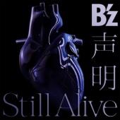 声明 / Still Alive - EP