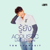 รู้ยัง (Acoustic Live Session)