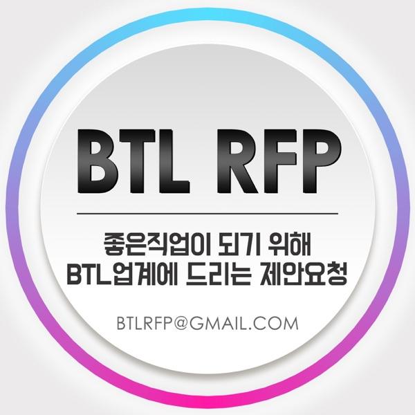 BTL RFP(비티엘 알에프피)