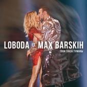Твоиглазатуманы (feat. Макс Барских)