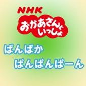 ぱんぱかぱんぱんぱーん(NHKおかあさんといっしょ)