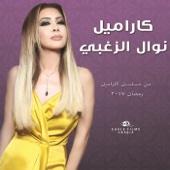 Caramel - Nawal Al Zoghby