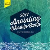 어노인팅 예배캠프 Anointing Worship Camp 2017