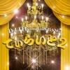 42. でぃらいと 2 - EP - D-LITE (from BIGBANG)