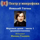 Николай Гоголь: Мертвые души, часть 1 (Pадиопостановка)