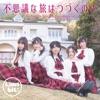 Fushiginatabiwatudukunosa Tsujoban - EP