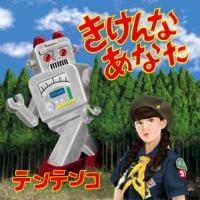 テンテンコ - きけんなあなた - EP artwork