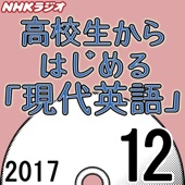 NHK 高校生からはじめる「現代英語」 2017年12月号