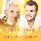 Быть счастливым - EMIN & Laima Vaikule