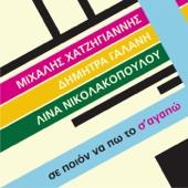 Michalis Hatzigiannis - Se Poion Na Po To S' Agapo (feat. Dimitra Galani) artwork