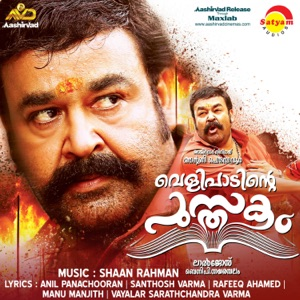 VELIPADINTE PUSTHAKAM - Mele Arimulla Chords and Lyrics