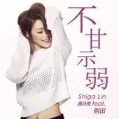 不甘示弱 (feat. 側田) - Shiga Lin