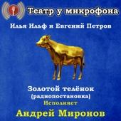 Илья Ильф и Евгений Петров: Золотой теленок (радиопостановка)