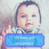 Mузыка для младенцев - Звуки природы,pелаксирующая музыка, спокойный ребенок, колыбельные сна