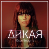 Дикая - Юлия Беретта