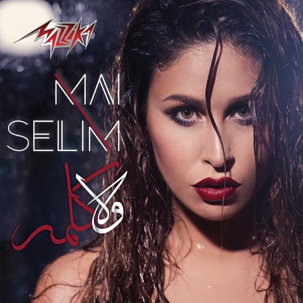 مي سليم Wala Kelma Album Cover