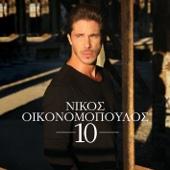 Nikos Ikonomopoulos - 10 artwork