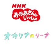 オカリナのリーナ(NHKおかあさんといっしょ)