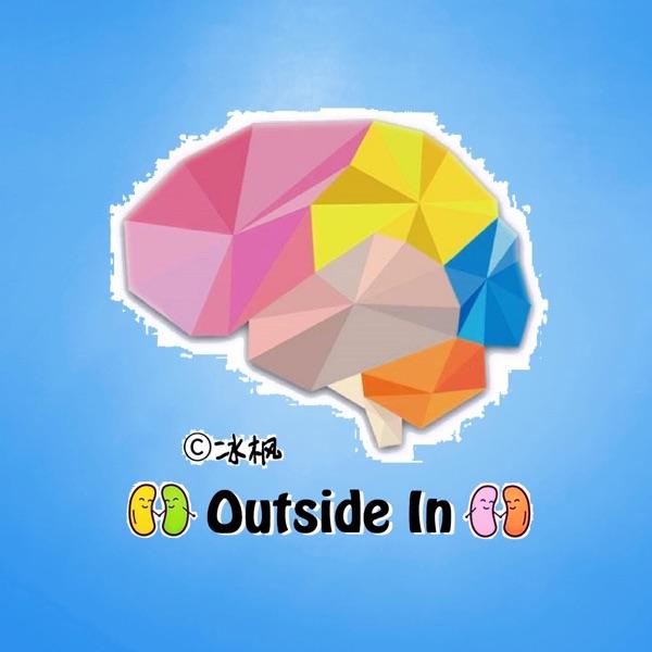 Outside In丨科学 • 心理