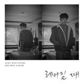 Bye - Jang Woo Young