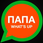 Папа What's Up