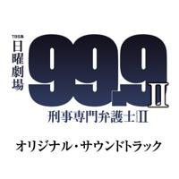 井筒昭雄 - TBS系 日曜劇場「99.9-刑事専門弁護士- SEASON Ⅱ」オリジナル・サウンドトラック artwork