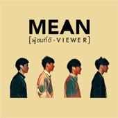 MEAN - ผู้ชมที่ดี artwork