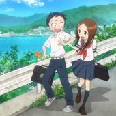 TVアニメ「からかい上手の高木さん」エンディングテーマ 気まぐれロマンティック