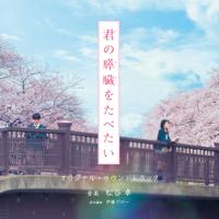 松谷 卓 - 映画「君の膵臓をたべたい」オリジナル・サウンドトラック artwork