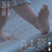 王力宏 - 親愛的 插圖