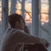 Roy Kim - Only Then 插圖