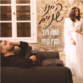 Hainu Shnaim - Moshe Peretz & Nasrin Kadri