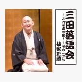 三田落語会~これぞ本寸法!~その127