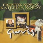 Kehagias (feat. Katerina Korou)