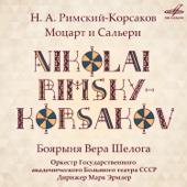 Римский-Корсаков: Моцарт и Сальери, соч. 48 и Боярыня Вера Шелога, соч. 54