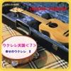 UKULELE PARADISE(7) Ukulele Happy Songs <II>