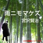 宮沢賢治 05「雨ニモマケズ」