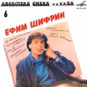 Дискотека смеха, Выпуск 6 (Live) - EP