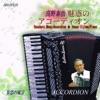 Yasuharu Mano Plays Accordion