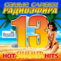 Самые сливки радиоэфира, Ч. 13 - Various Artists
