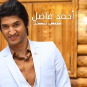 Samane Nabdak - Ahmad Fadel