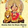 Maataa Rani Ka Dhyan Dhariye Vol 1