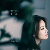 第一百個我 (國) [KTV版]