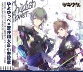 Childish Flower (Tsukiuta Duet Series RUI MINADUKI(CV:SHOUTA AOI)&IKU KANNADUKI(CV:KENSHOU ONO))