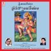 Sri Anjaneyam Prasannanjaneyam
